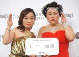 フォトセッションで真顔を披露した(左から)キンタロー。、バービー =『Simeji 今年の顔文字大賞2015』発表会 (C)ORICON NewS inc.