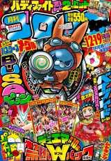 『月刊コロコロコミック』1月号表紙