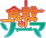 アニメ『食戟のソーマ』ロゴ (C)附田祐斗・佐伯俊/集英社・遠月学園動画研究会