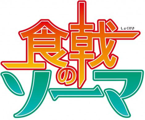 「食戟のソーマ ロゴ」の画像検索結果