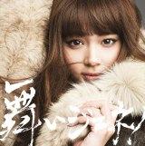 夢みるアドレセンスの3rdシングル「舞いジェネ!」初回生産限定盤D(山田朱莉)