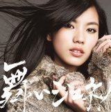 夢みるアドレセンスの3rdシングル「舞いジェネ!」初回生産限定盤E(小林れい)