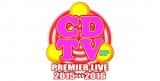 『CDTVスペシャル!年越しプレミアライブ2015→2016』12月31日、午後11時45分より生放送(C)TBS