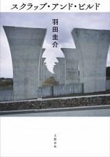 羽田圭介著『スクラップ・アンド・ビルド』(文藝春秋)