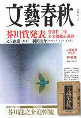 『文藝春秋9月号特装版』(文藝春秋)