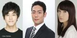 人気舞台『真田十勇士』の映画化が決定(左から)松坂桃李、中村勘九郎、大島優子が出演する
