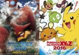 ポケモン映画がさらにパワーアップ! XYシリーズが新たに『XY&Z』となり2016年7月16日公開決定