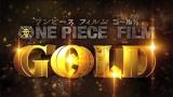 映画『ONE PIECE FILM GOLD』特報が解禁 (C)尾田栄一郎/2016「ワンピース」製作委員会