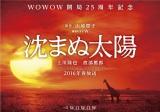 山崎豊子さんの最高傑作をて全20話のスケールでドラマ化