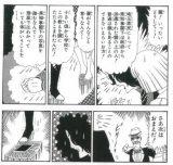 『翔んで埼玉』(魔夜峰央/宝島社)
