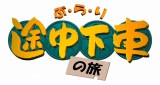 日本テレビ系『ぶらり途中下車の旅』