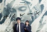 関西テレビ・フジテレビ系ドラマ『サイレーン 刑事×彼女×完全悪女』原作と異なるドラマオリジナルの結末も話題に