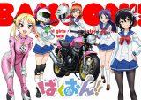 アニメ『ばくおん!!』は2016年4月に放送スタート  (C)おりもとみまな(ヤングチャンピオン烈)/ばくおん!!製作委員会