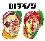 『ビクターロック祭り2016』に出演が決まったDJダイノジ