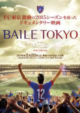 J1サッカークラブ FC東京の2015シーズンを追ったドキュメンタリー映画『BAILE TOKYO』 (C)「BAILE TOKYO」製作委員会