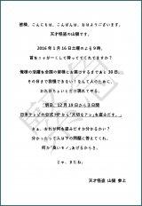 KAT-TUNの亀梨和也演じる怪盗山猫からの予告状 (C)日本テレビ