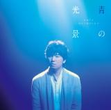 『青の光景』2015年12月16日発売/初回生産限定盤(CD+DVD )4167円(税別)、通常盤(CD)3000円(税別)