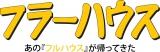 Netflixオリジナルドラマ『フラーハウス』2016年2月26日より全世界同時配信開始(C)Netflix. All Rights Reserved.