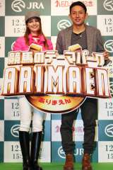 競馬のテーマパーク『ARIMAEN』オープニングイベントに登場。初対面のマギーと川崎宗則選手
