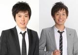 Netflixオリジナルドラマ『火花』(原作:又吉直樹)の出演者(左から)好井まさお、村田秀亮