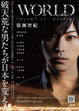 廣瀬智紀による主演舞台『WORLD〜beyond the destiny〜』が来年4月23日より東京・全労済ホール/スペース・ゼロで上演