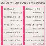 2015年 ナイスカップルランキング TOP10