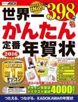 2016年版年賀状素材集『世界一かんたん定番年賀状2016』が「BOOK部門」4週連続で首位獲得(C)KADOKAWA