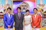 (左から)桝太一アナウンサー、千原ジュニア、高島彩アナウンサー、中田敦彦(C)日本テレビ