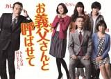 超特急の新曲が来年1月スタートの遠藤憲一&渡部篤郎W主演ドラマ『お義父さんと呼ばせて』の主題歌に決定