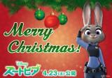 ディズニー・アニメーションの新ヒロイン、「警察官になりちあ」ウサギのジュディからメリークリスマス!(C)2015 Disney. All Rights Reserved.