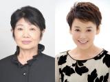 12月30日放送、TBS系『第57回 輝く!日本レコード大賞』企画賞受賞『なかにし礼と12人の女優たち』から泉ピン子(左)&大竹しのぶ(右)の出演が決定。作詞家・なかにし礼氏の名曲をステージで披露する