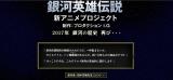 新アニメプロジェクト『銀河英雄伝説』の公式サイトが更新された