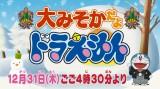12月31日、テレビ朝日系で放送、『今年最後のドラ笑い!!大みそかだよ!ドラえもん1時間スペシャル』(C)藤子プロ・小学館・テレビ朝日・シンエイ・ADK