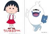 『第66回NHK紅白歌合戦』で人気アニメが勢ぞろい(C)さくらプロダクション/日本アニメーション (C)L5/YWP・TX