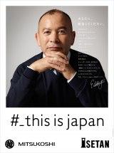 エディー・ジョーンズ氏が登場する三越伊勢丹グループの新春広告