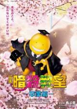 『暗殺教室〜卒業編〜』(3月25日公開)。昨年3月に公開された前作『暗殺教室』は興収27億7000万円を超える大ヒットになっていた。