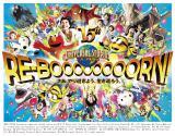 """USJの2016年は""""RE-BOOOOOOOORN(リ・ボーン)! さあ、やり過ぎよう、生き返ろう。""""がテーマ(画像提供:ユニバーサル・スタジオャパン)"""