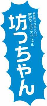 『坊っちゃん』番組ロゴ