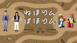 "NHK・Eテレ""人形劇暴露バラエティー""『ねほりんはほりん』第2弾、1月3日放送(C)NHK"