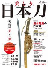 『美しき日本刀』(宝島社)