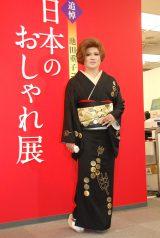 干支にちなんだ申の文字と丸紋の図柄を配した着物を身にまとうIKKO=『追悼 池田重子コレクション 日本のおしゃれ展』 (C)ORICON NewS inc.