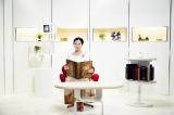 女優・坂井真紀がナビゲートする情報番組『セキスイハイム presents アーツ&クラフツ商會』