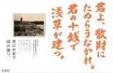 2012年 宝島社企業広告「君よ、散財にためらうなかれ。君の十銭で浅草が建つ。」
