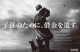 2013年 宝島社企業広告「子孫のために、借金を遺す。」