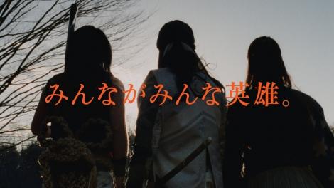 au 三太郎シリーズ「みんながみんな英雄」篇CMカット