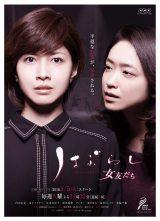 番組ポスター(C)NHK