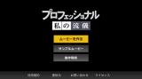 人気ドキュメンタリー番組『プロフェッショナル 仕事の流儀』10周年を記念してリリースされた公式アプリ『私の流儀』(C)NHK