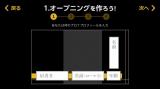 人気ドキュメンタリー番組『プロフェッショナル 仕事の流儀』10周年を記念してリリースされた公式アプリ『私の流儀』。オープニングを作る(C)NHK
