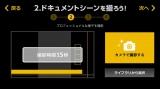 人気ドキュメンタリー番組『プロフェッショナル 仕事の流儀』10周年を記念してリリースされた公式アプリ『私の流儀』。ドキュメントシーン(動画)を撮影(C)NHK