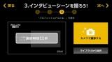 人気ドキュメンタリー番組『プロフェッショナル 仕事の流儀』10周年を記念してリリースされた公式アプリ『私の流儀』。インタビューシーン(動画)を撮影(C)NHK